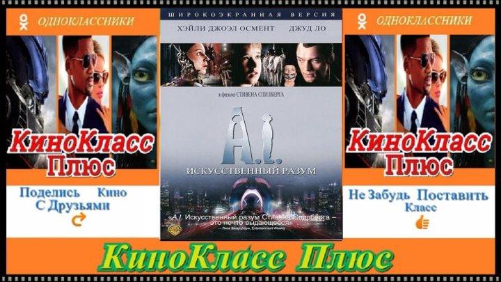 Искусственный разум(HD-720)(2001)-фантастика,драма,приключения-чистый звук