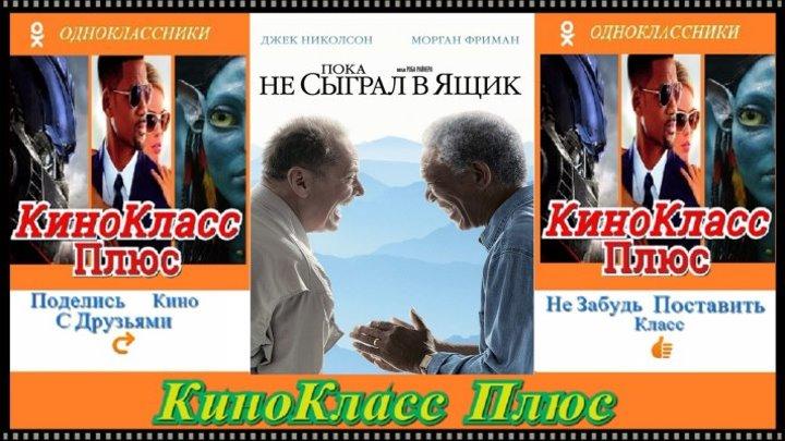 Пока не сыграл в ящик(HD-720)(2008)-комедия,приключения,драма-чистый звук