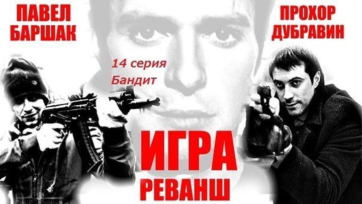 """Сериал игра 2 реванш. 14 серия """"Бандит"""""""