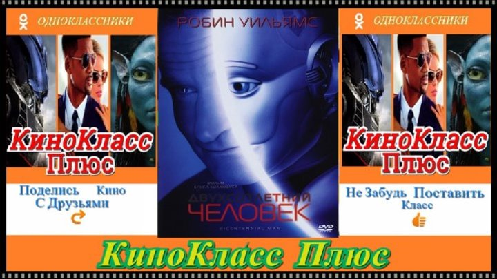 Двухсотлетний человек(HD-720)(2000)-фэнтези,фантастика,драма-чистый звук
