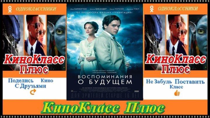 Воспоминания о будущем(HD-720)(2014)-драма,биография,военный-чистый звук