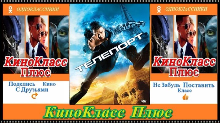 Телепорт(HD-720)(2008)-фантастика,триллер,приключения-чистый звук