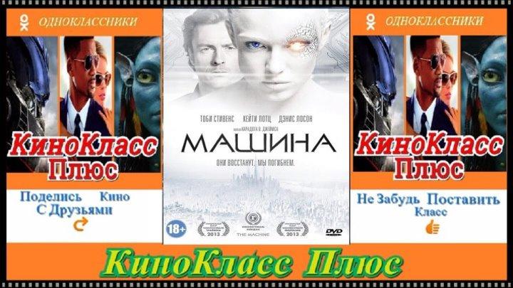 Машина(HD-720)(2014)-фантастика,триллер-чистый звук