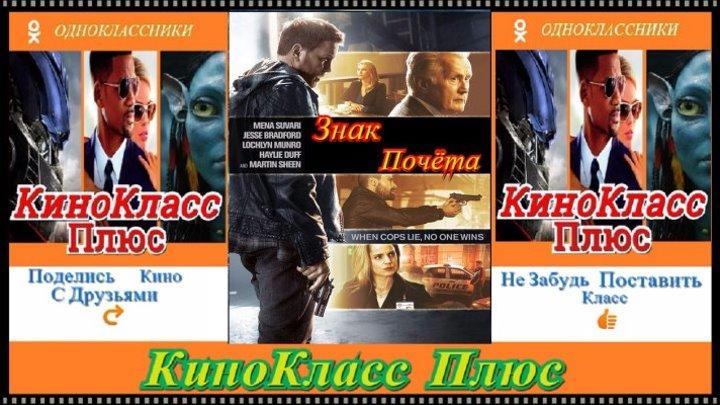 Знак почёта(HD-720)(2015)-триллер,драма,криминал-чистый звук