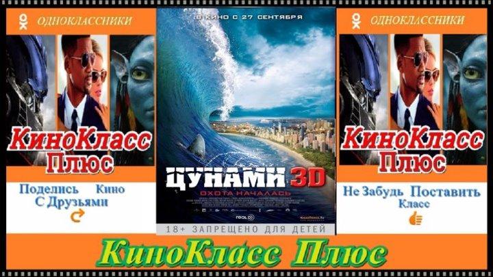 Цунами 3D(HD-720)(2012)-ужасы,фантастика,триллер-чистый звук