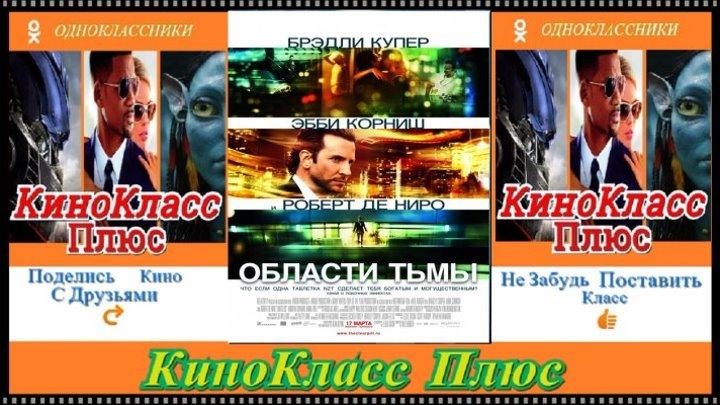 Области тьмы(HD-720)(2011)-триллер,детектив,фантастика