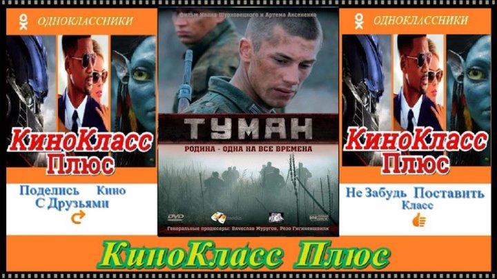 Туман(HD-720)(2010)-военный,драма,фантастика-Россия