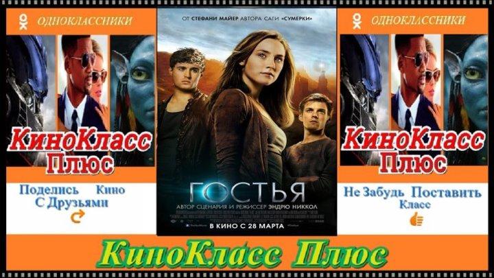 Гостья(HD-720)(2014)-фантастика,драма-чистый звук