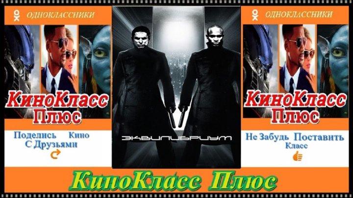 Эквилибриум(HD-720)(2002)-фантастика,боевик,триллер-чистый звук