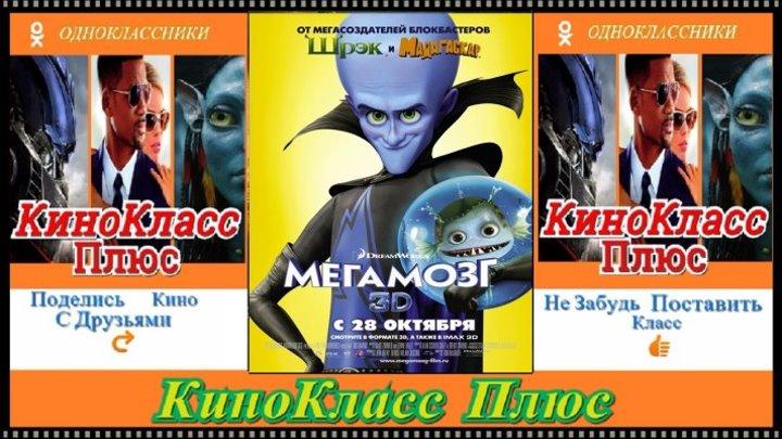 Мегамозг(HD-720)(2010)-мультфильм,комедия,семейный-чистый звук