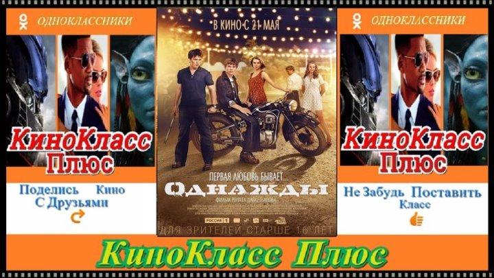 Однажды(HD-720)(2015)-комедия,приключения-Россия