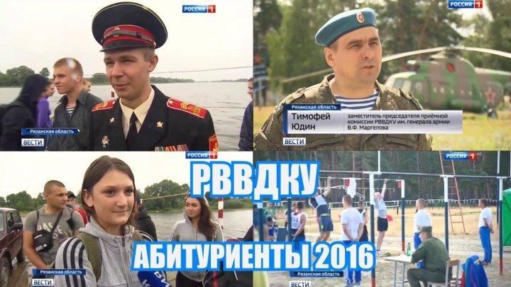 В Рязанском десантном училище в этом году рекордный конкурс на поступление. Россия 1 HD.