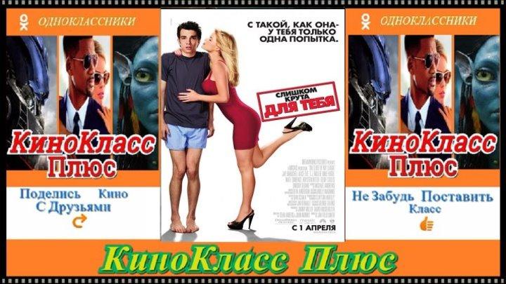 Слишком крута для тебя(HD-720)(2011)-комедия,мелодрама-чистый звук