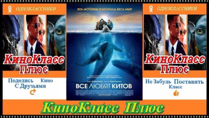 Все любят китов(HD-720)(2012)-семейный,драма,мелодрама-чистый звук