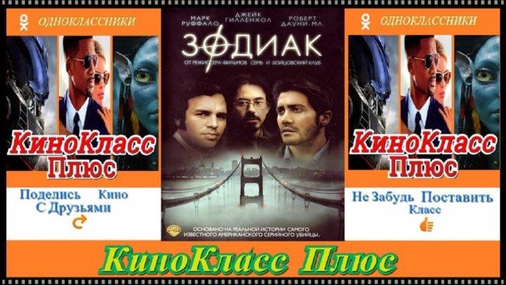 Зодиак(HD-720)(2007)-триллер,детектив,драма-чистый звук