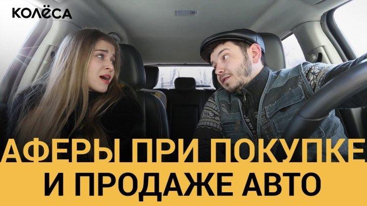 Аферы при покупке⁄продаже авто׃ раскрываем схемы мошенников. Таксист Русик