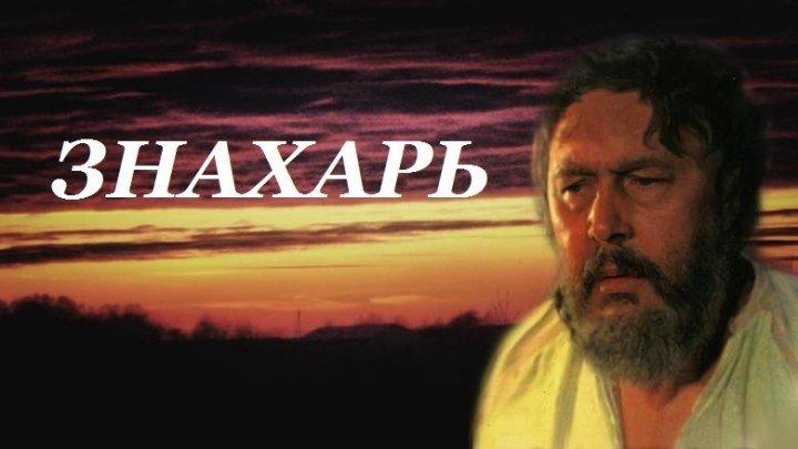 ЗНАХАРЬ (Драма-Мелодрама Польша-1981г.) Х.Ф.