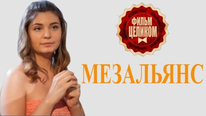 Мезальянс (2015 HD) - Мелодрама 2015 - Русские мелодрамы Сериалы 2015