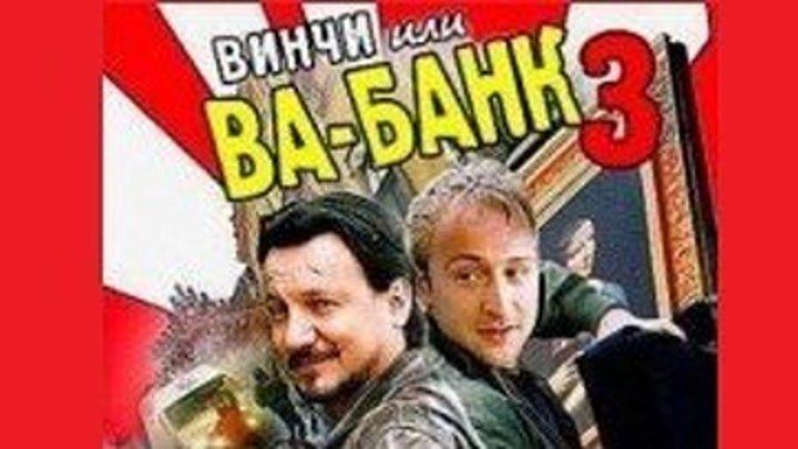 ВИНЧИ, или ВА-БАНК 3 (Комедия-Криминал Польша-2004г.) Х.Ф.