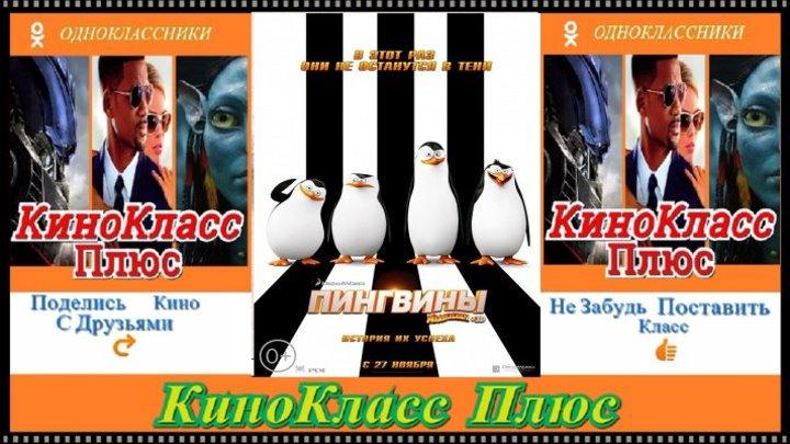 Пингвины Мадагаскара(HD-720)(2014)-мультфильм,семейный,комедия,приключения...