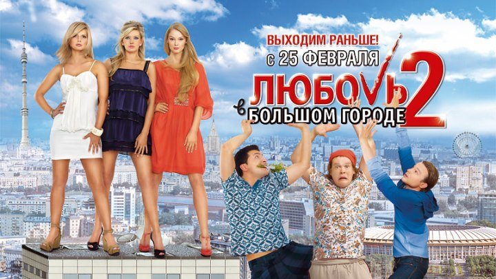 Любовь в большом городе 2 ( 2010) Страна: Россия