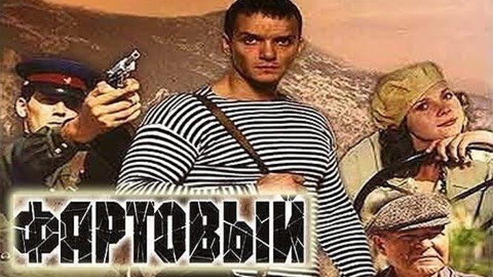 Фартовый (2006) боевик