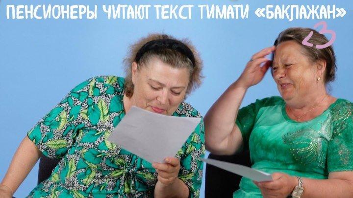 Пенсионеры читают текст Тимати «Баклажан»