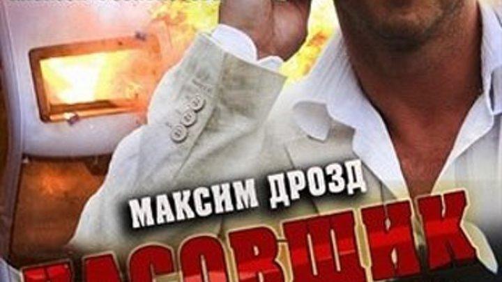 Часовщик 2013 Боевик, криминал, драма Россия