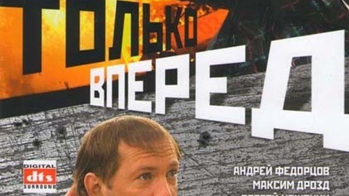 Только вперед 2008 Боевик криминал
