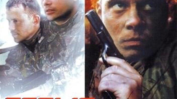 Неслужебное задание 2: Взрыв на рассвете 2005 Боевик, драма, военный