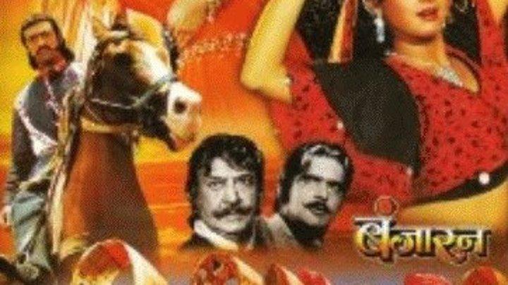 Цыгане / Banjaran 1991 мюзикл, мелодрама Индия