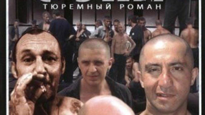 Зона - Тюремный Роман 1 серия