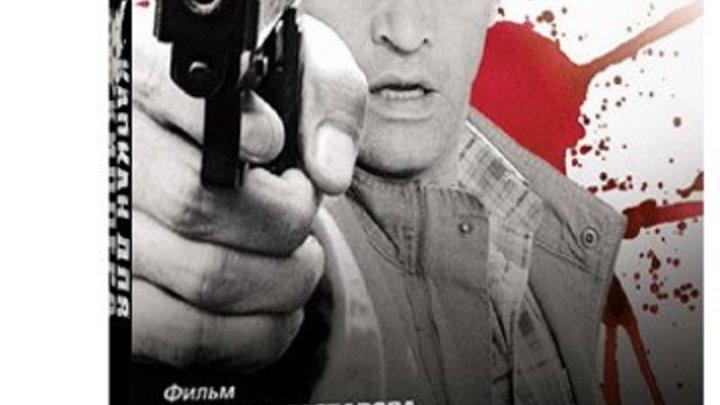 Капкан для киллера 2009 Боевик криминал Россия