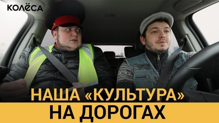 "Наша ""культура"" на дорогах. Таксист Русик"
