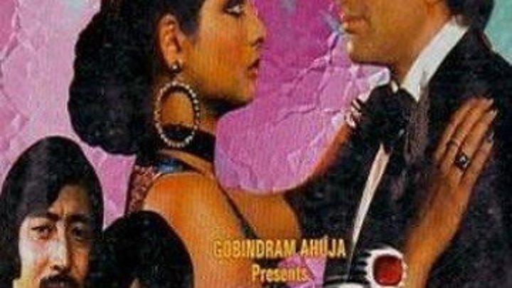 Черные тучи / Kali Ghata (1980).мелодрама триллер детектив Индия