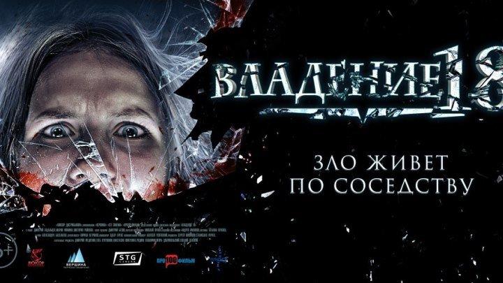 Владение 18 / Триллер, Ужасы / Россия / 2014 (16+)