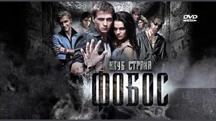 Фобос. Клуб страха / Ужасы / Россия / 2010 (16+)