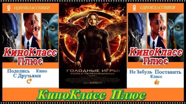 Голодные игры 3:Сойка пересмешница глава 1(HD-720)(2014)-фантастика,приключения-чистый звук