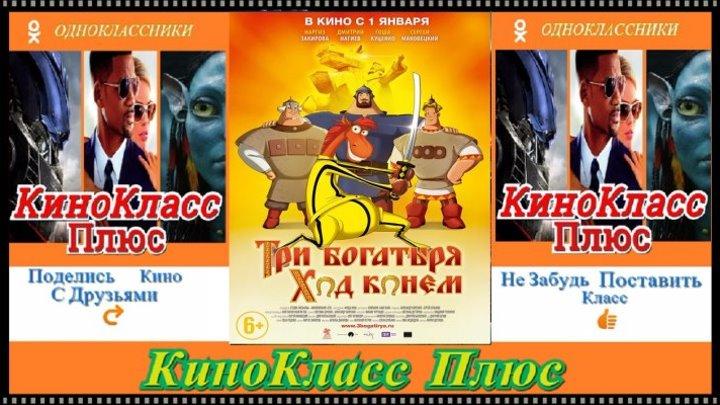 Три богатыря:Ход конем(HD-720)(2014)-мультфильм,комедия,фэнтези,приключения...