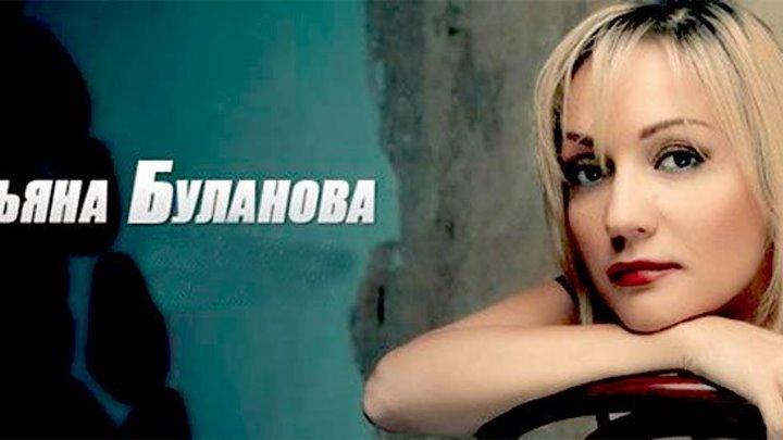 Татьяна Буланова – Стерпится - слюбится