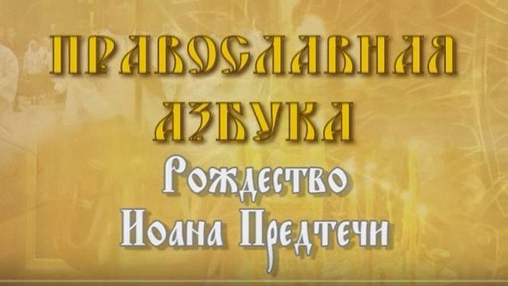 Православная азбука - Рождество Иоанна Предтечи