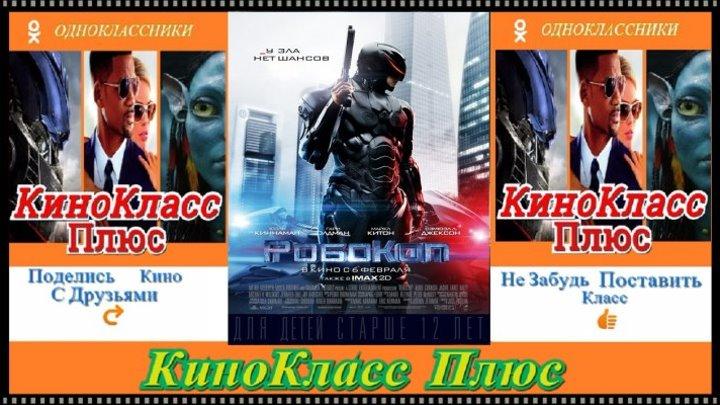 РобоКоп(HD-720)(2014)-фантастика,боевик-чистый звук