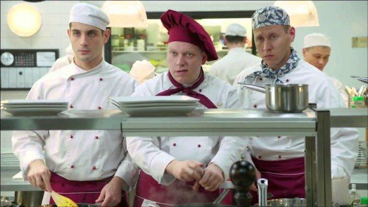 Кухня, сезон 1. Серия 18