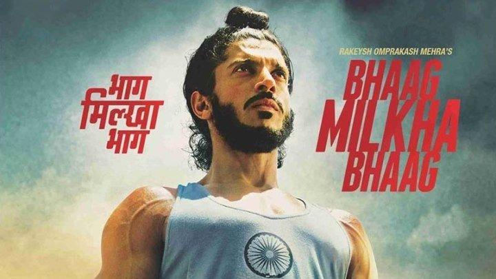 Беги, Бхола, беги! (2013)