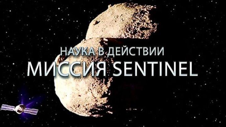 Наука в действии: Миссия Sentinel