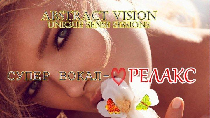 ♛♫♥ Abstract_Vision-Unique_Sense_Sessions_СУПЕР ВОКАЛ -РЕЛАКС ♥♫♛