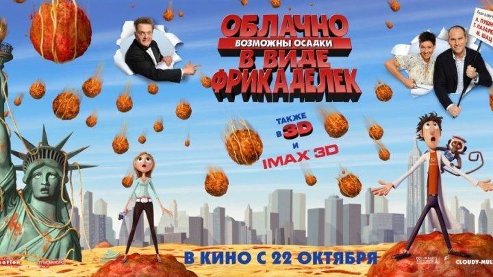 Облачно, возможны осадки в виде фрикаделек (2009 г) - Русский Трейлер
