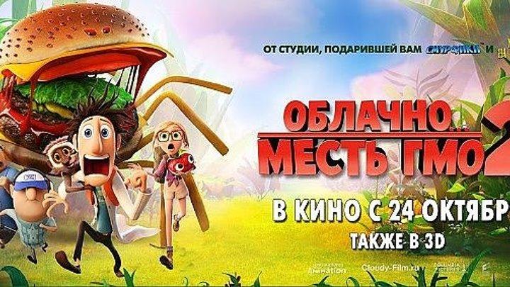 Облачно 2 - Месть ГМО (2013 г) - Русский Трейлер