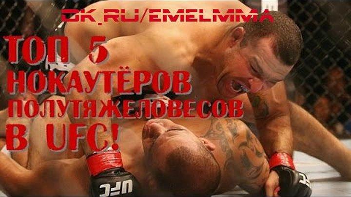 ★ ТОП 5 САМЫХ МОЩНЫХ НОКАУТЁРОВ-ПОЛУТЯЖЕЛОВЕСОВ В UFC ★