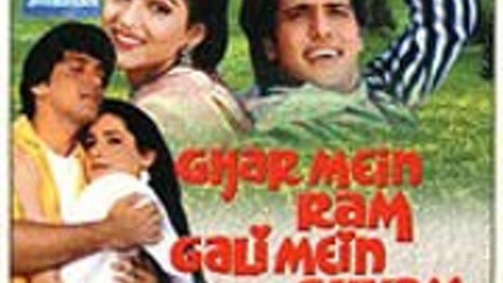 Для чужих Рам, для своих Шьям ( 1988)